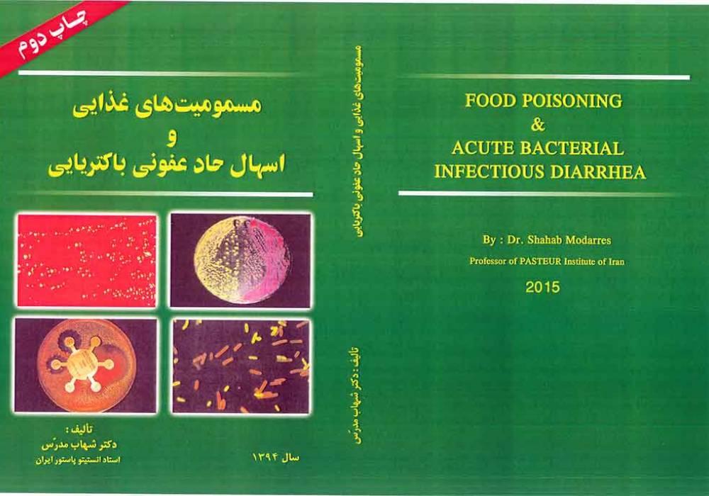 مسمومیت های غذایی و اسهال حاد عفونی باکتریایی