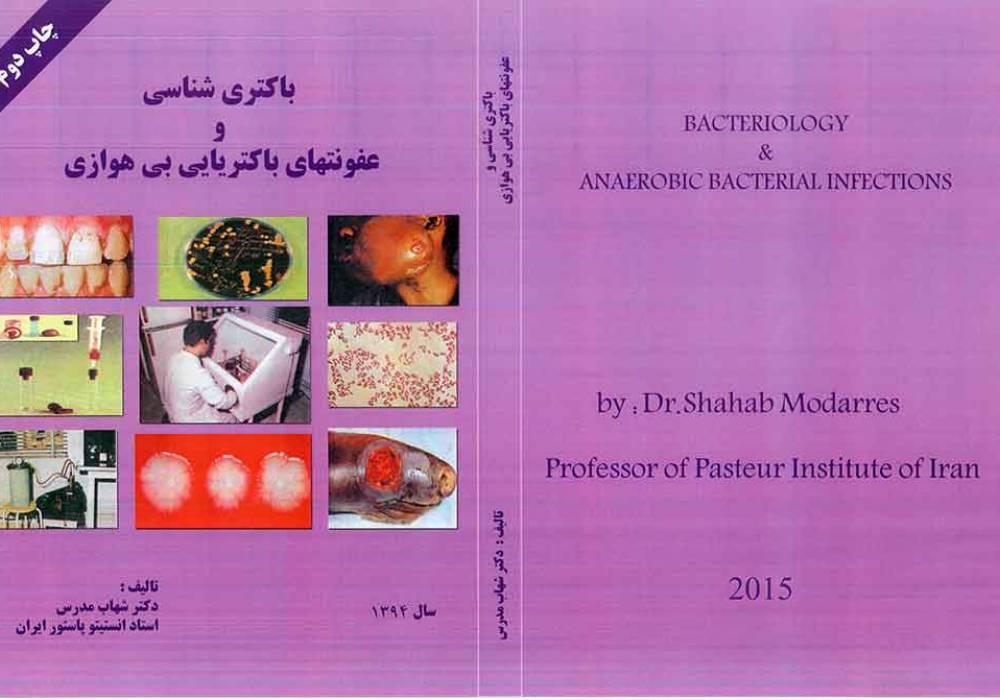 باکتری شناسی و عفونتهای باکتریایی بی هوازی